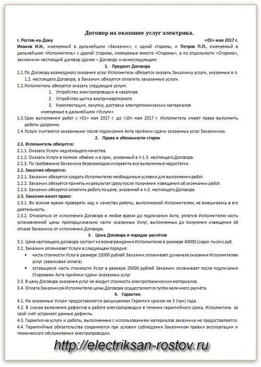 Договор на оказания услуг гарантия