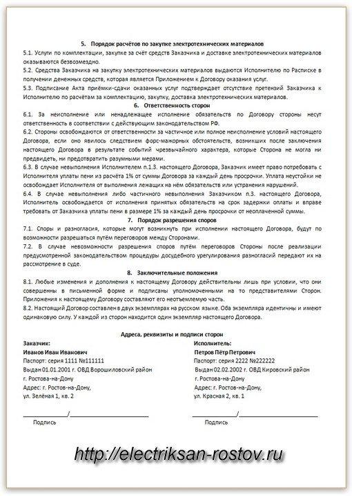 Договор на электрика по совместительству