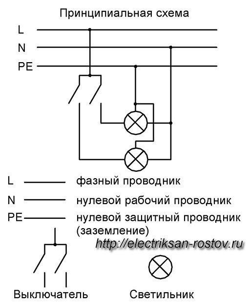 Схема подключения двухклавишного светильника 347