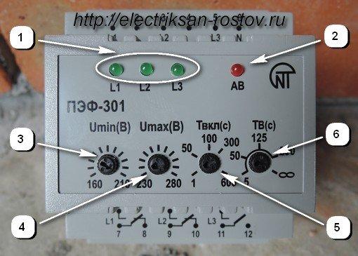 Схема подключения переключателя фаз ПЭФ-301 8